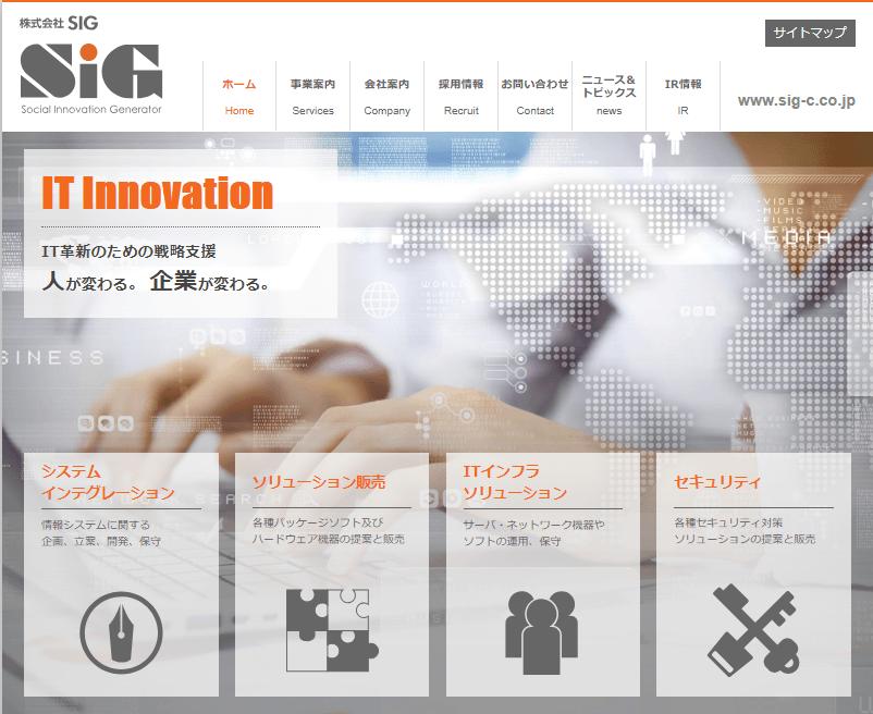 株式会社SIG HP画像