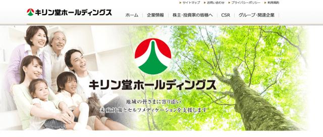 株式会社キリン堂ホールディングス HP画像