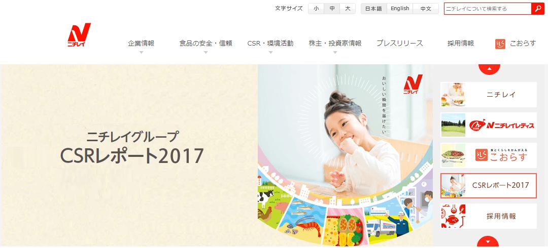 株式会社ニチレイ HP画像