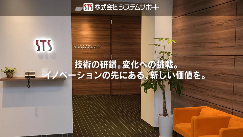 株式会社システムサポート HP画像