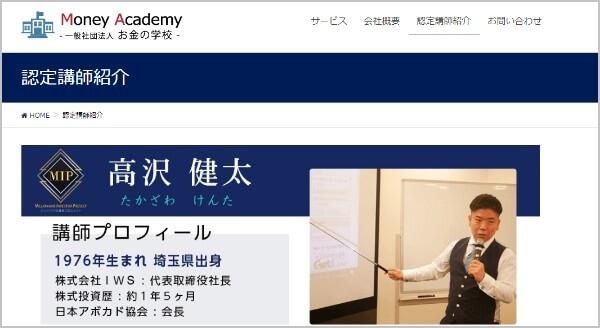 高沢健太 「お金の学校」認定講師