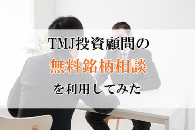 TMJ投資顧問 無料銘柄相談