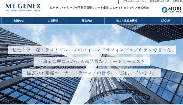 投資顧問モーニング 評判 推奨銘柄 エムティジェネックス(9820)HP