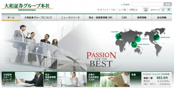 中野稔彦 雅投資顧問 株式会社大和証券グループ本社 HP画像