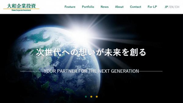 中野稔彦 雅投資顧問 大和企業投資株式会社 HP画像