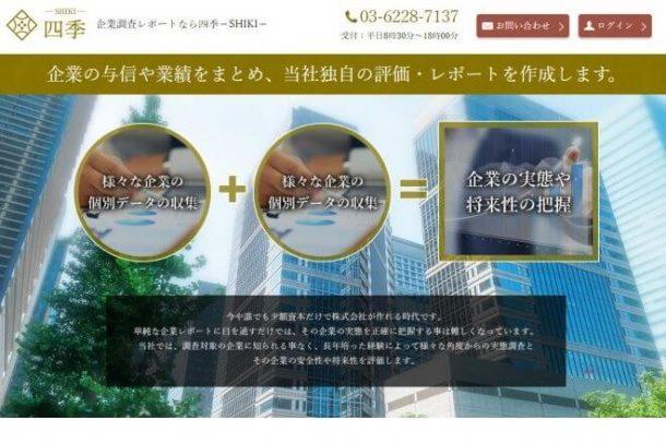 四季 SHIKI 投資顧問 評判