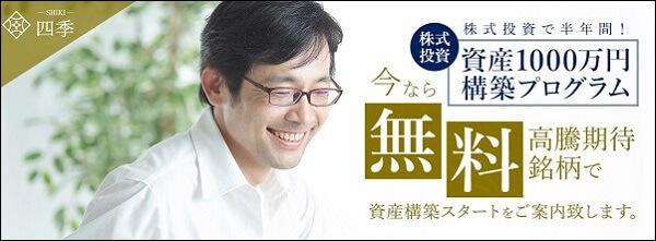 四季 SHIKI 投資顧問 評判 資産1,000万円構築プログラム