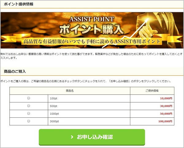 ASSIST アシスト 投資顧問 評判 ASSIST POINT