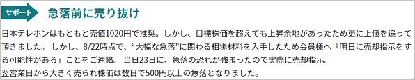 投資顧問ID 日本テレホン(9425)売却理由