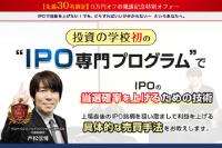 戸松信博 セミナー IPO投資 評判