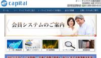 株式投資顧問のイー・キャピタル株式会社