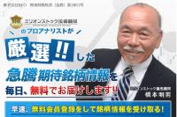 ミリオンストック投資顧問 tateru 評判