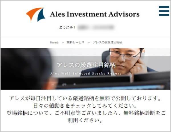 アレス投資顧問 銘柄推奨実績ページ