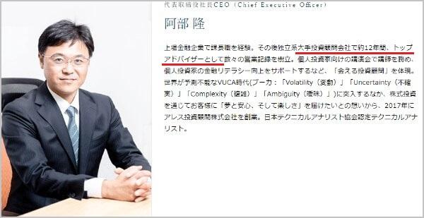 アレス投資顧問 阿部隆氏 経歴