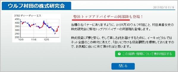 アレス投資顧問 ウルフ村田の株式研究所
