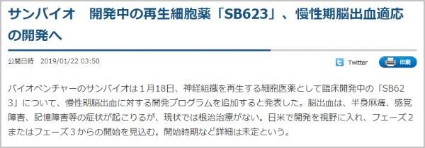 ウルフ村田 サンバイオ SB623好材料ニュース