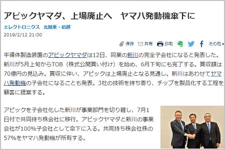 NUMBER 無料 アピックヤマダ(6300)上場廃止・TOBニュース