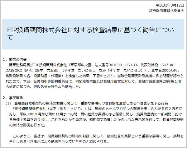 株プロフェット きちり(3082) 行政処分