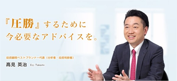 投資顧問ベストプランナー 高見英治氏