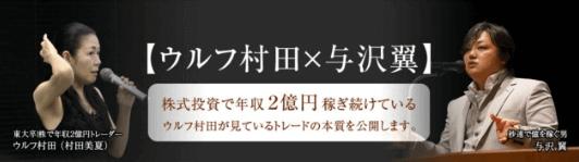 与沢翼×ウルフ村田のオンラインスクール