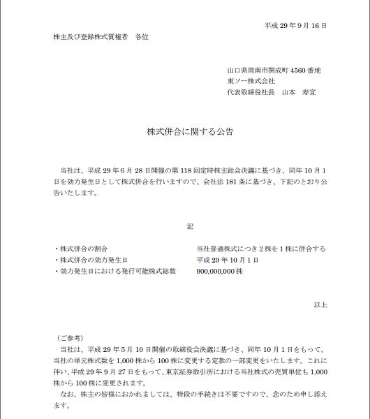 トーソー(4042)株式併合に関する公告
