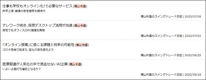 横山利香のスイングトレード日記