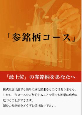 雅投資顧問 参銘柄コース