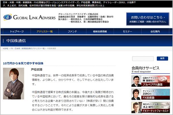 グローバルリンクアドバイザーズ株式会社 戸松信博氏