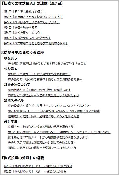 トレダビ コラム・用語集