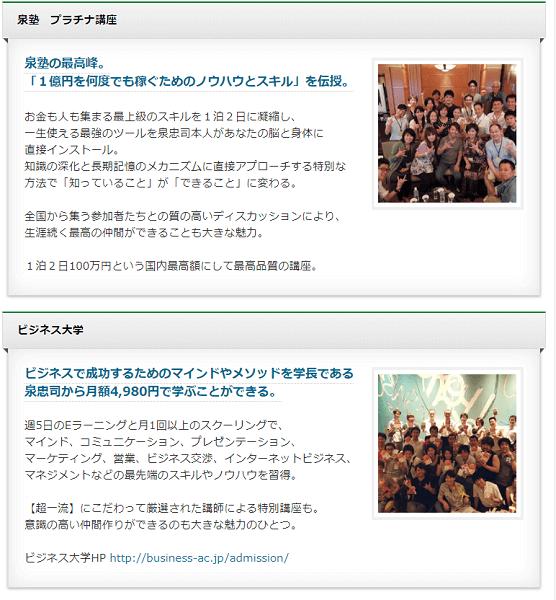 泉忠司 学習塾2