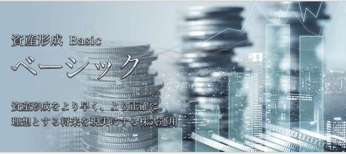 雅投資顧問 資産形成ベーシックコース
