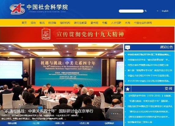 中国社会科学院HP