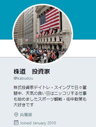「株道」Twitterアカウント
