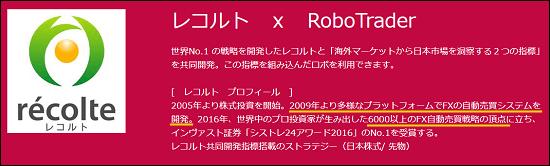 ロボトレーダーが合同会社レコルトとコラボレーション