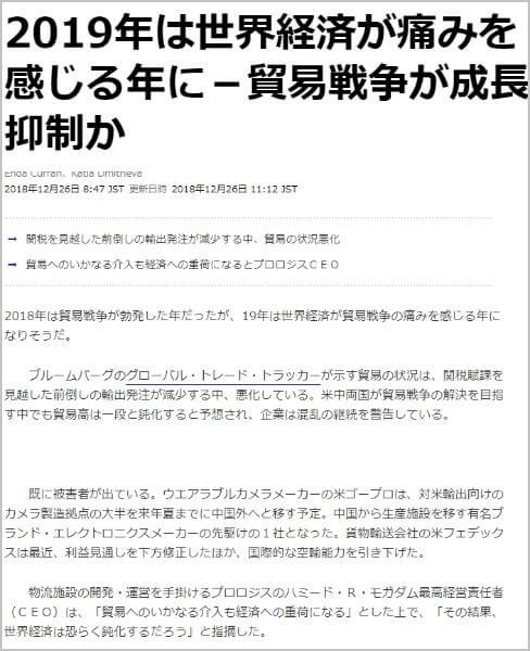 米中貿易戦争ニュース②