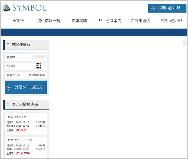 シンボル投資顧問 メンバーズサイト
