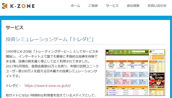 サービス 株式会社K ZONE