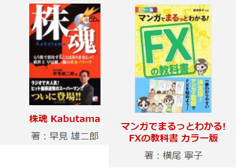 メディック投資顧問 評判 早見雄二郎と横尾寧子の書籍