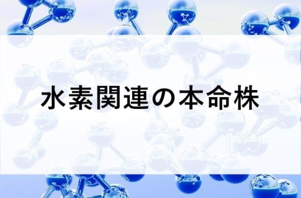 水素関連株の本命