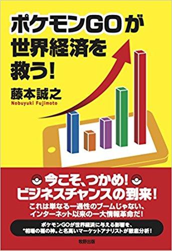 藤本誠之 評判 経歴 ポケモンGOが世界経済を救う!