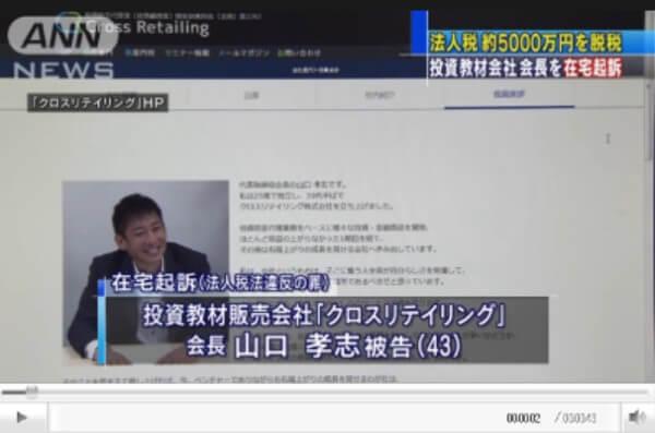 山口孝志氏逮捕のニュース