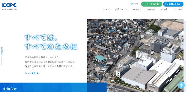 木村化工機の公式サイト