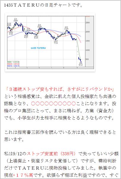 株道 ブログ記事