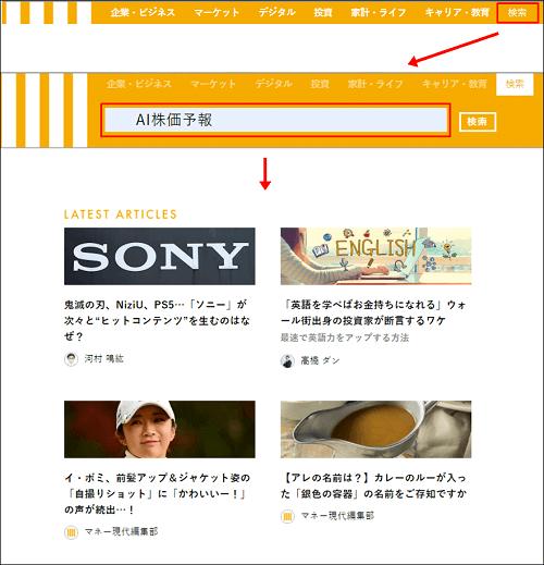 deepscore株価予報aiエンジンの全記事の出し方
