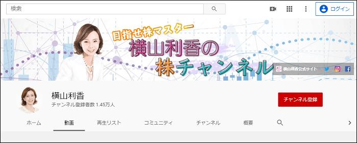 横山利香の株チャンネル