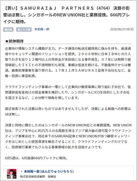 SAMURAI&J PARTNERSについての本田隆一郎氏見解