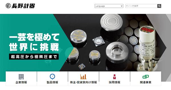 長野計器の公式サイト