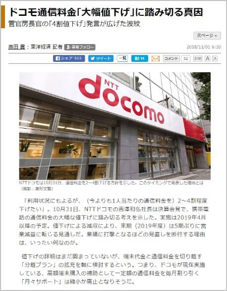 NTTドコモ 通信料金値下げニュース
