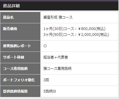 雅コース詳細