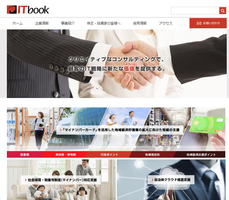 ITbook株式会社 HP画像